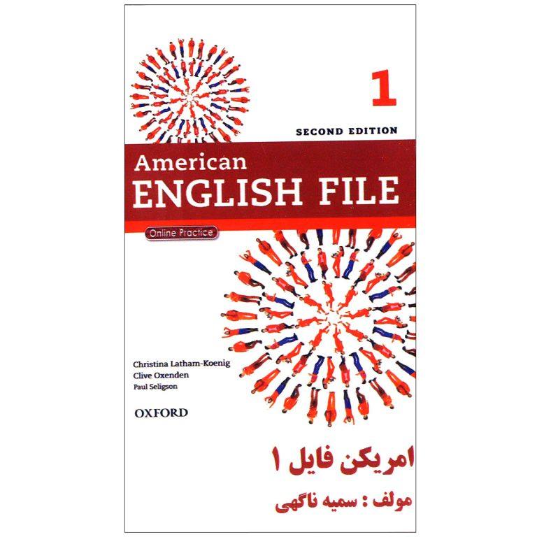 فلش کارت American English File 1