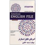 American-File-Starter