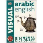 Arabic-English-Visual