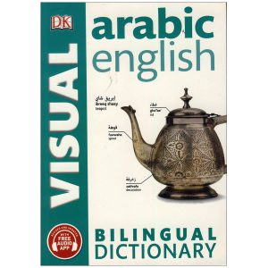 Arabic-English-Visual