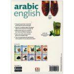 Arabic-English-Visual-back