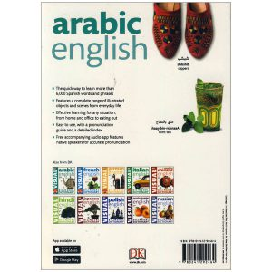 Arabic-English-Visual-back