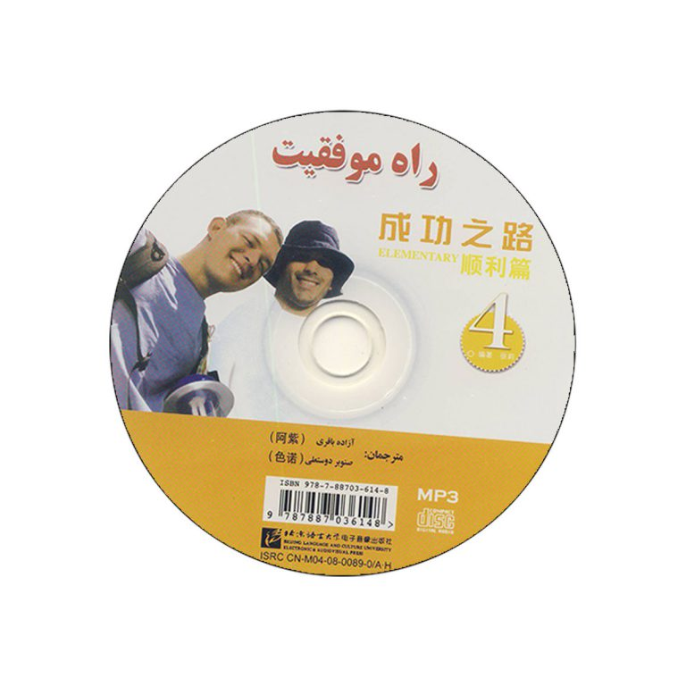 کتاب راه موفقیت 4 مرجع آموزش چینی ماندارین به خارجیان