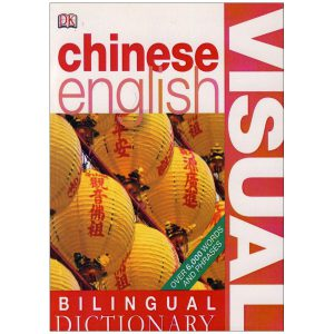 Chinese-english-Visual