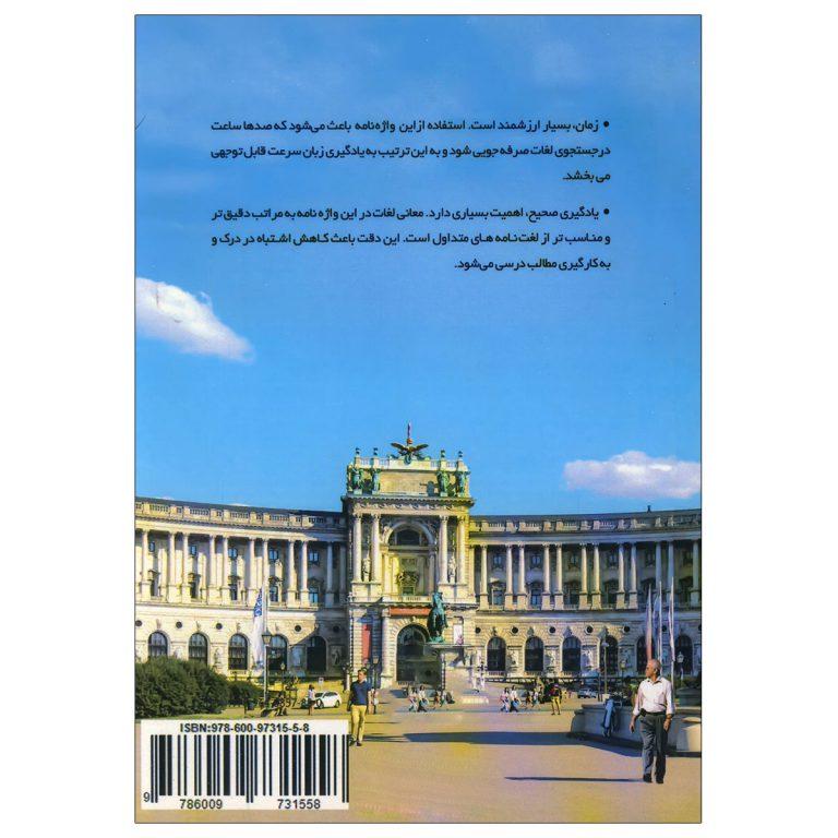 کتاب واژه نامه داف کمپاکت A2 محمودرضا ولی خانی