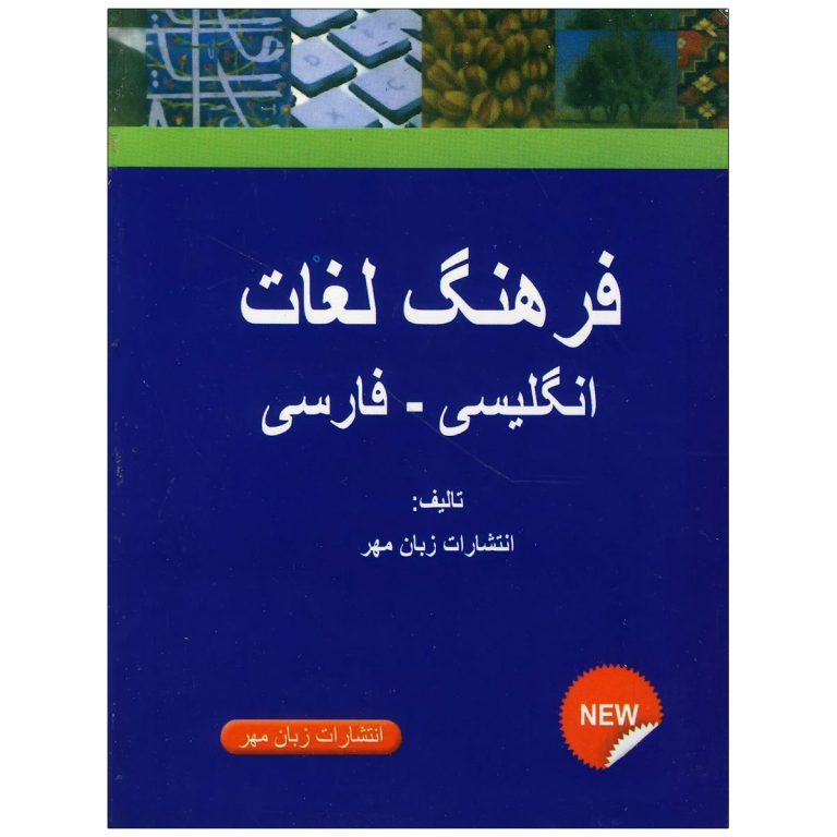 کتاب فرهنگ جیبی لغات انگلیسی به فارسی