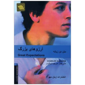 Great-Expectations-translate-