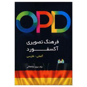 دیکشنری تصویری آلمانی فارسی آکسفورد OPD