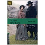 Jane-Eyre-taranslate-back