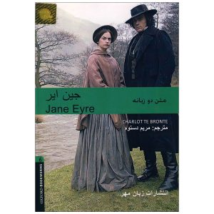 Jane-Eyre-taranslate-back