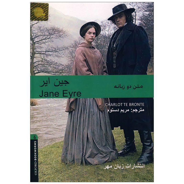 کتاب داستان دوزبانه جین ایر Jane Eyre