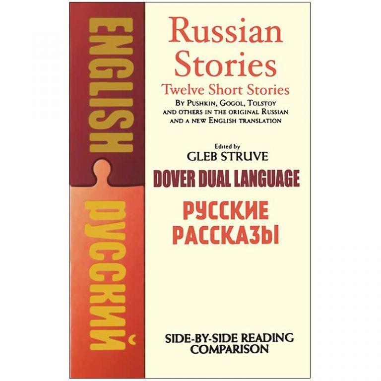 12 داستان دوزبانه روسی انگلیسی Russian Stories