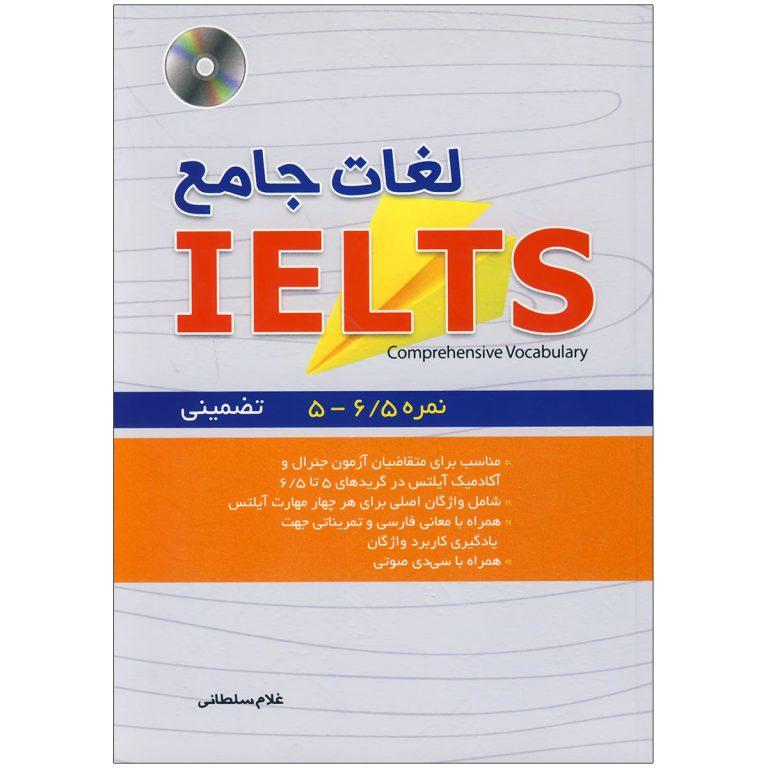 کتاب لغات جامع آیلتس