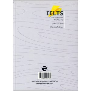 Loghate-jame-Ielts-Back