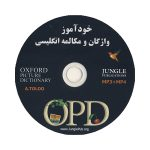 OPD-Toloe-CD