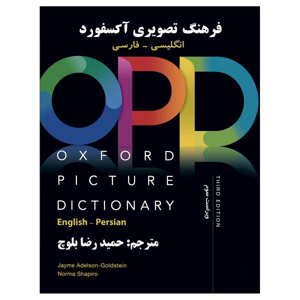 OPD__OXFORD_Picture_Dictionary_3th