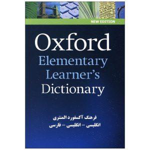 Oxford-Elementart