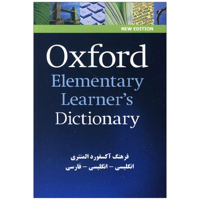 کتاب فرهنگ آکسفورد المنتری با زیرنویس فارسی