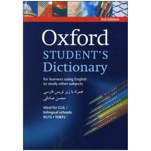 Oxford-Students-Dictionary