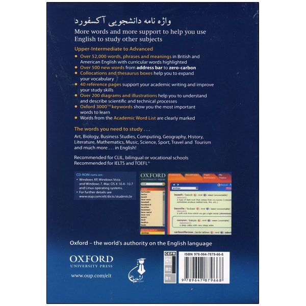 Oxford-Students-Dictionary-back