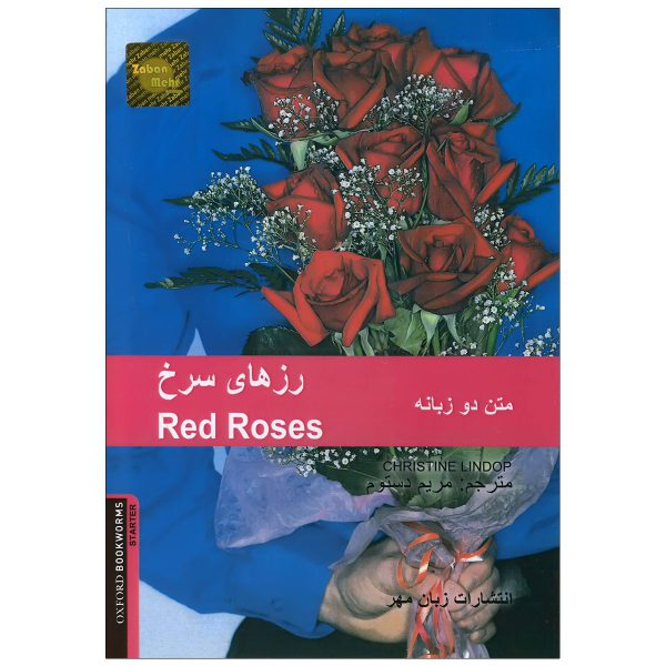 Red-Roses--2