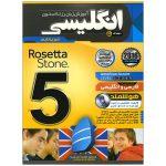 Rosetta-Stone-American