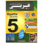 Rosetta-Stone-Arabic
