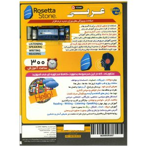 Rosetta-Stone-Arabic-back