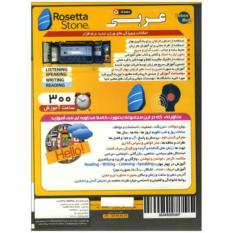 نرم افزار آموزش زبان عربی رزتا استون