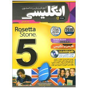 Rosetta-Stone-British