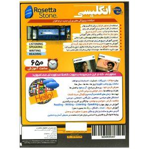 Rosetta-Stone-British-back