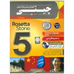 Rosetta-Stone-Chine