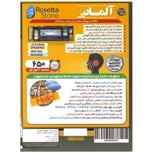 Rosetta-Stone-Germany-back