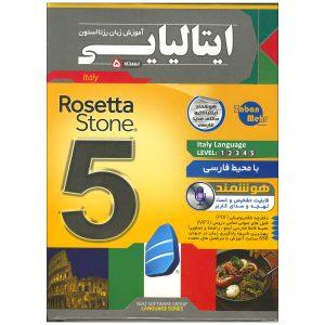 Rosetta-Stone-Italy