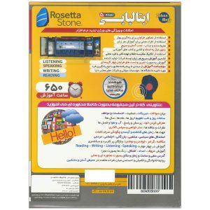 Rosetta-Stone-Italy-back