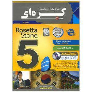Rosetta-Stone-Koreia