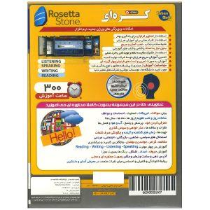 Rosetta-Stone-Koreia-back