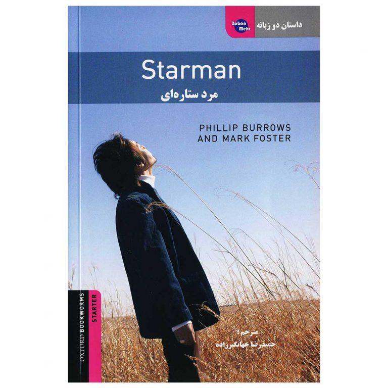 داستان دوزبانه مرد ستاره ای Starman