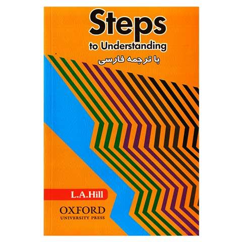 Steps to understandingHill با ترجمه فارسی لغات