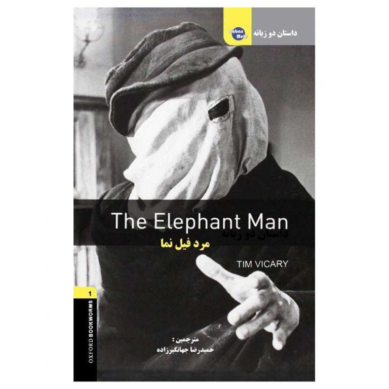 کتاب داستان دوزبانه مرد فیل نما The Elephant Man