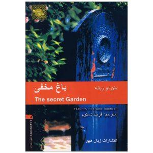 The-Secret-Garden-Translate