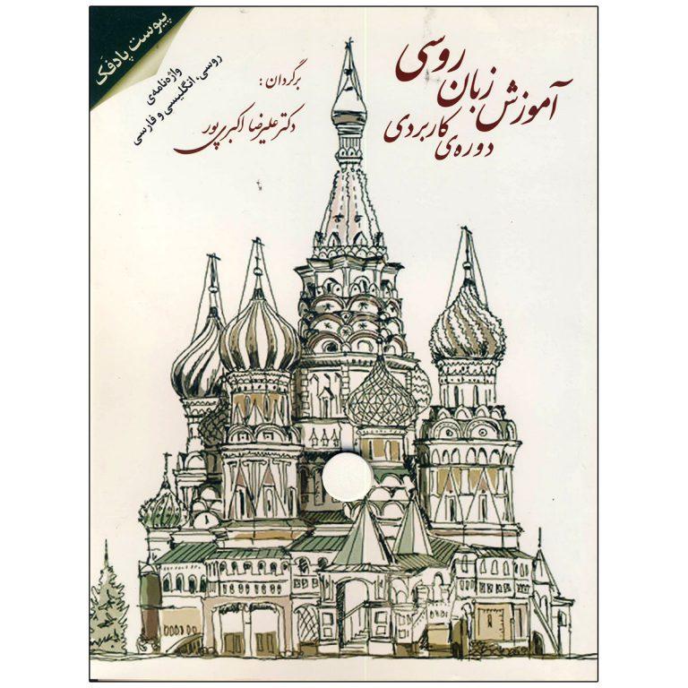 کتاب آموزش زبان روسی دوره کاربردی