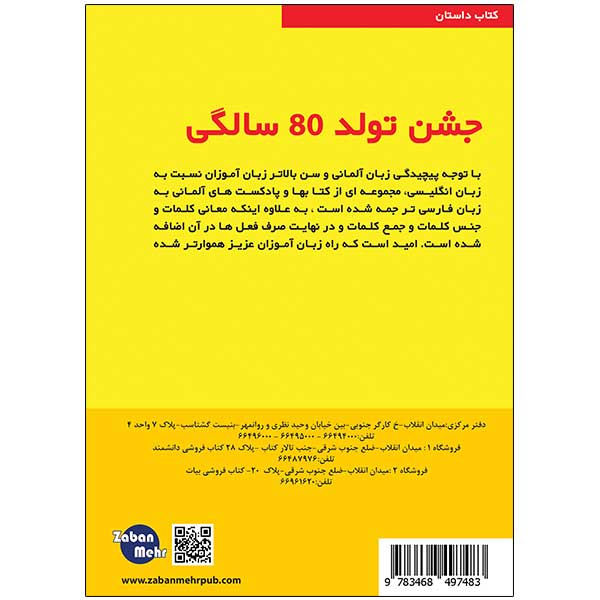 کتاب داستان آلمانی جشن تولد 80 سالگی با ترجمه فارسی