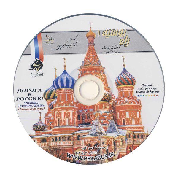 کتاب راه روسیه 1