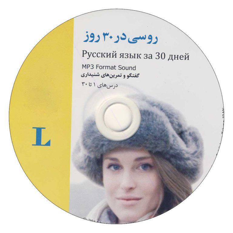 کتاب روسی در 30 روز
