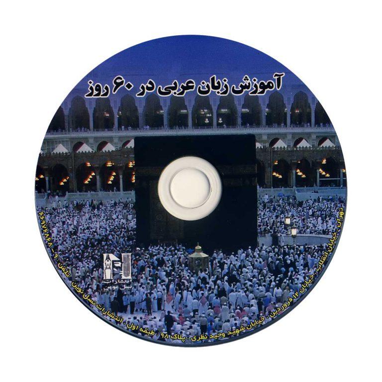 کتاب آموزش زبان عربی در 60 روز