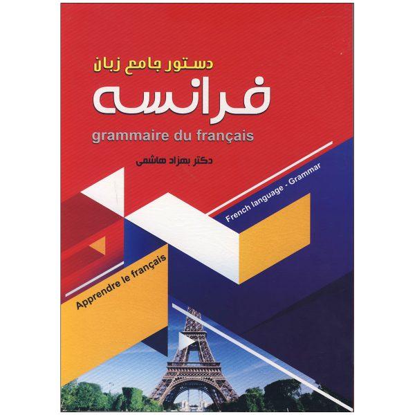 کتاب دستور جامع زبان فرانسه