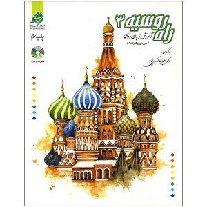 f-راه-روسیه-3