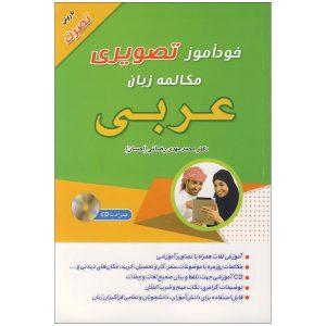 khodamooz-Arabic