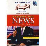 learning-English-Through-News
